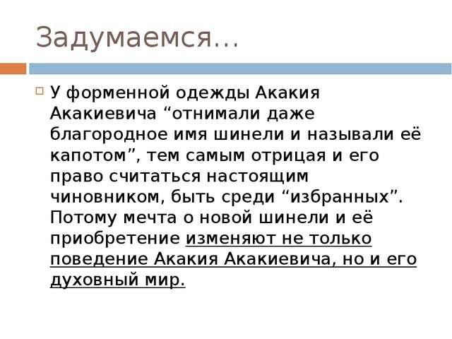 """Задумаемся… У форменной одежды Акакия Акакиевича """"отнимали даже благородное и..."""