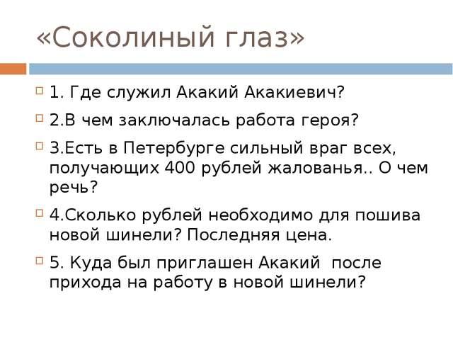 «Соколиный глаз» 1. Где служил Акакий Акакиевич? 2.В чем заключалась работа г...