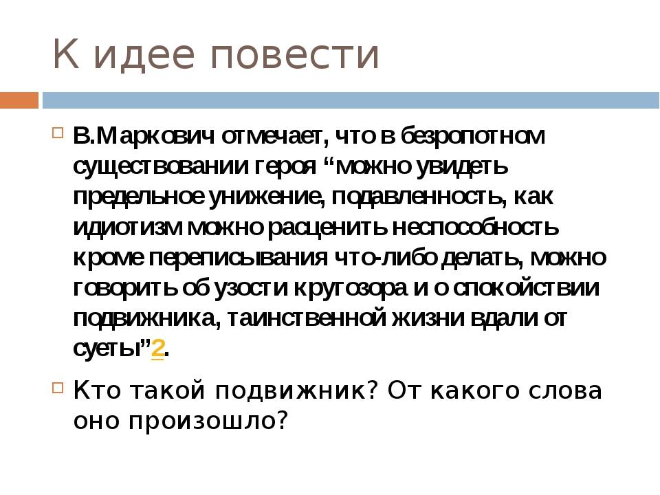 """К идее повести В.Маркович отмечает, что в безропотном существовании героя """"мо..."""