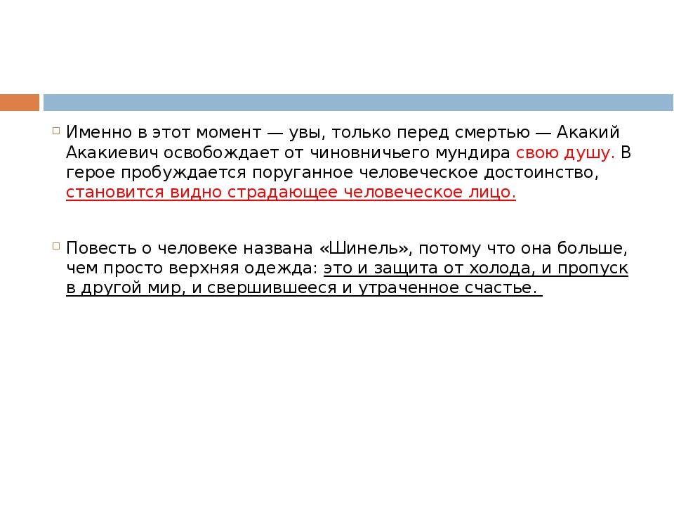 Именно в этот момент — увы, только перед смертью — Акакий Акакиевич освобожд...