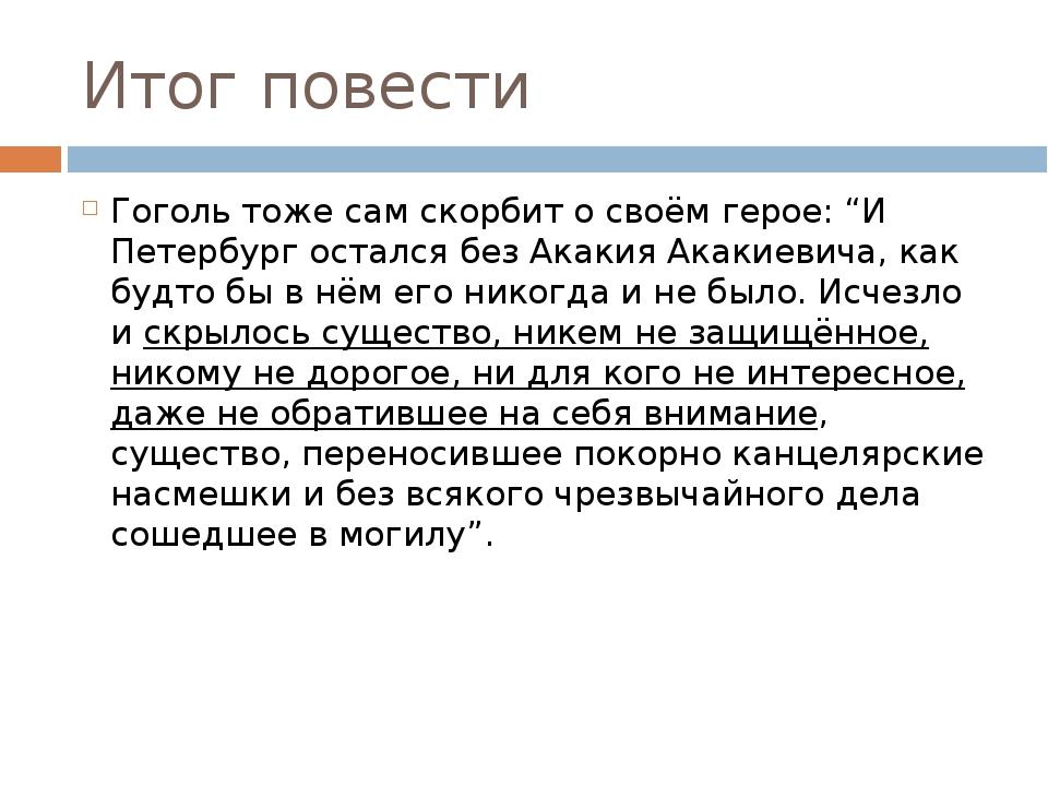 """Итог повести Гоголь тоже сам скорбит о своём герое: """"И Петербург остался без..."""