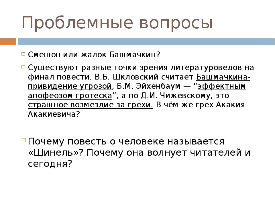 Проблемные вопросы Смешон или жалок Башмачкин? Существуют разные точки зрения...