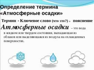 Определение термина «Атмосферные осадки» Атмосферные осадки – это вода в жидк