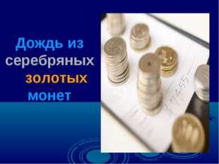 Дождь из серебряных и золотых монет
