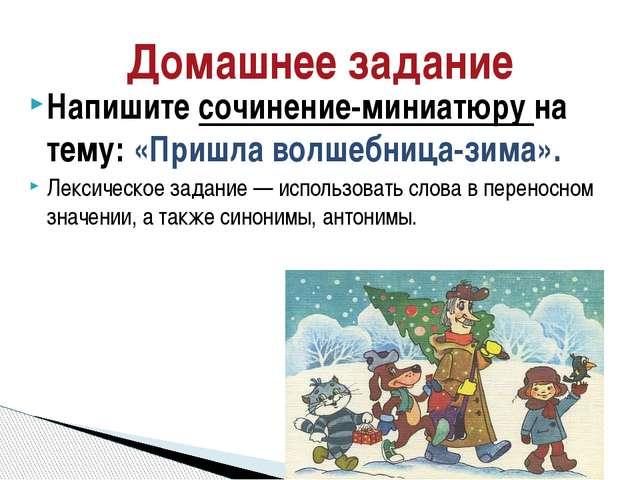 Напишите сочинение-миниатюру на тему: «Пришла волшебница-зима». Лексическое з...