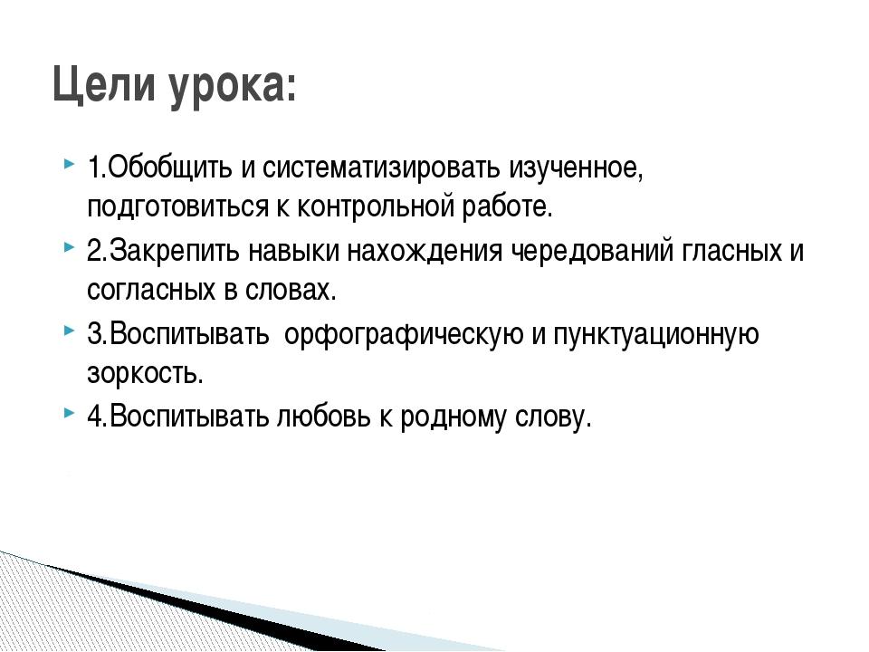 1.Обобщить и систематизировать изученное, подготовиться к контрольной работе....