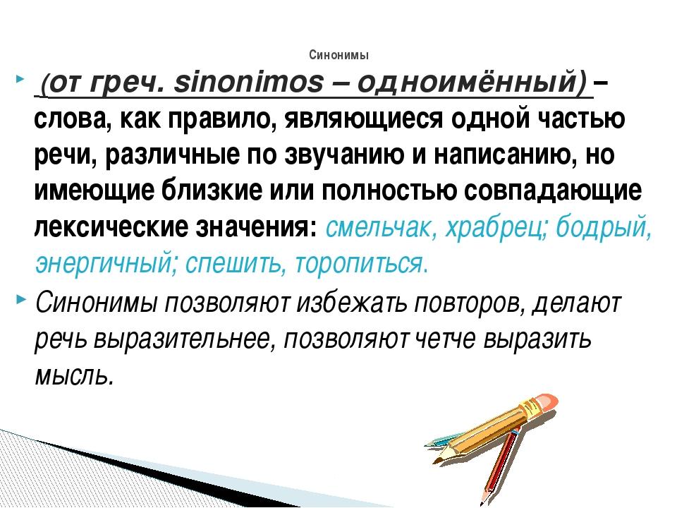 (от греч. sinonimos – одноимённый) – слова, как правило, являющиеся одной ча...