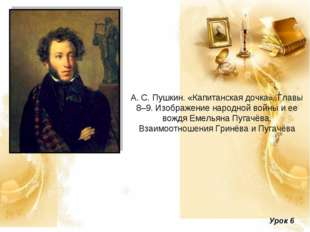А. С. Пушкин. «Капитанская дочка». Главы 8–9. Изображение народной войны и ее