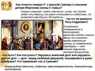 -Как отнесся генерал Р. к просьбе Гринева о спасении дочери Миронова (конец X