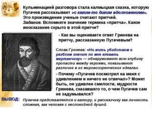 Кульминацией разговора стала калмыцкая сказка, которую Пугачев рассказывает «