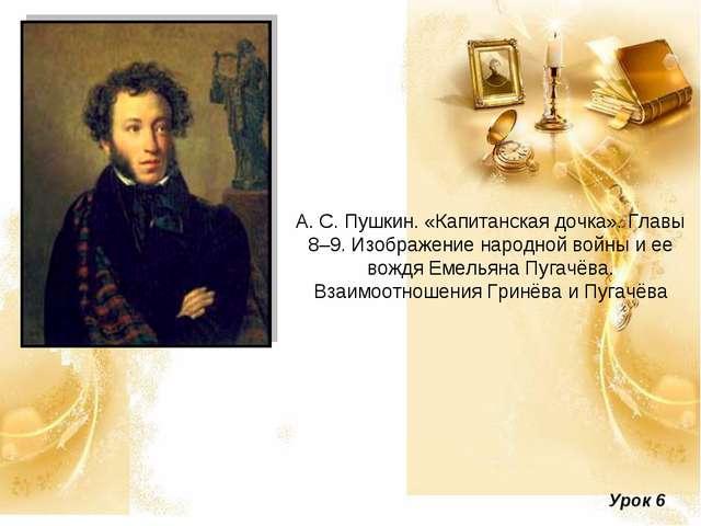 А. С. Пушкин. «Капитанская дочка». Главы 8–9. Изображение народной войны и ее...