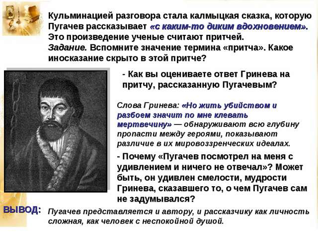Кульминацией разговора стала калмыцкая сказка, которую Пугачев рассказывает «...