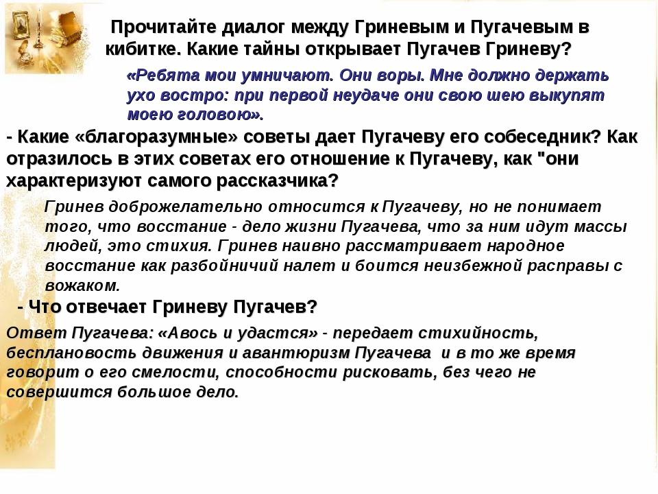 Прочитайте диалог между Гриневым и Пугачевым в кибитке. Какие тайны открывае...
