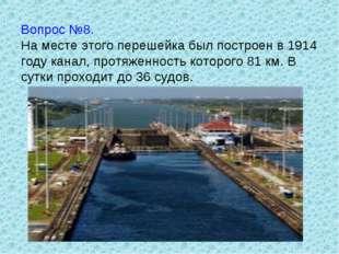 Вопрос №8. На месте этого перешейка был построен в 1914 году канал, протяженн