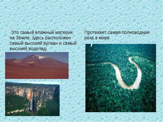 Это самый влажный материк на Земле, здесь расположен самый высокий вулкан и...