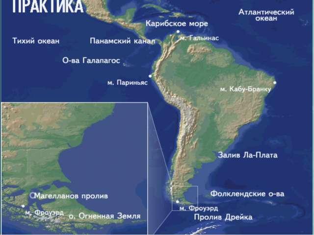 Географическое положение материка
