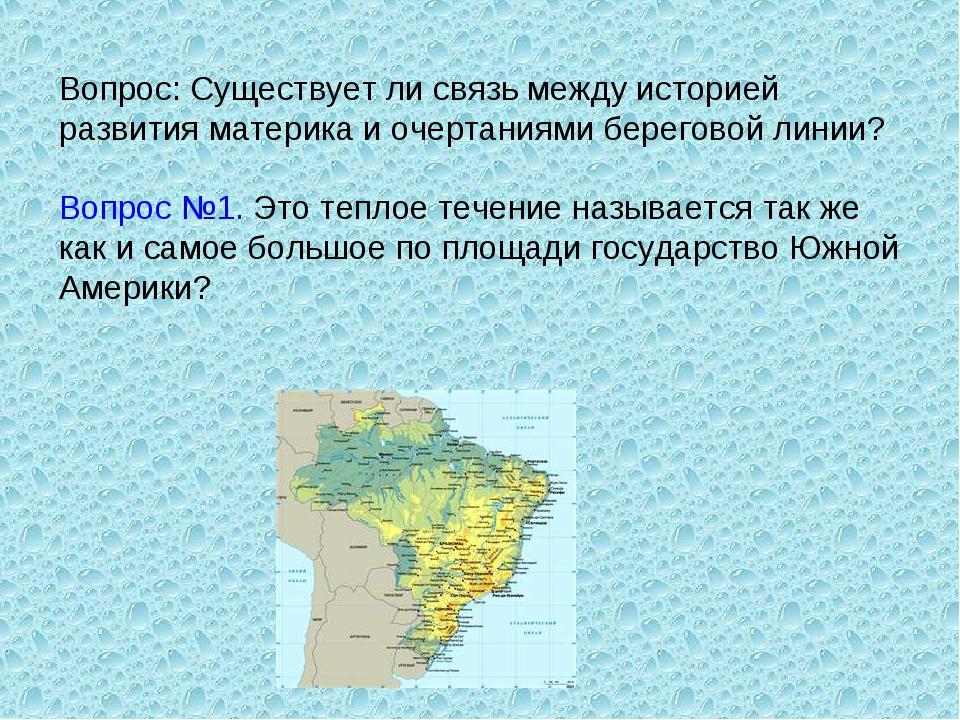 Вопрос: Существует ли связь между историей развития материка и очертаниями б...