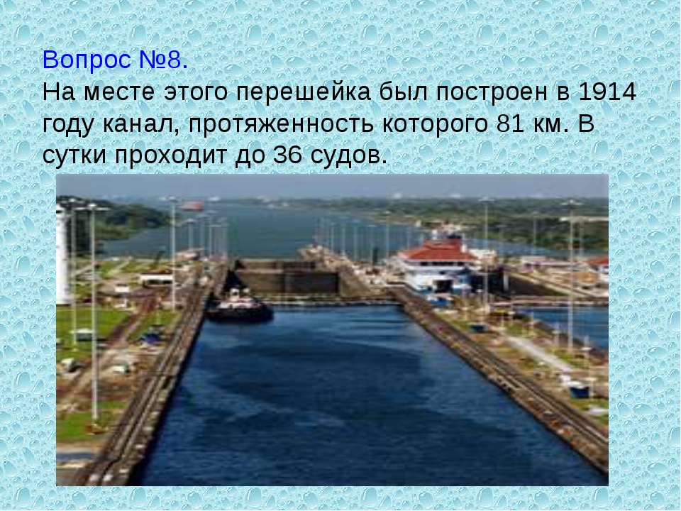 Вопрос №8. На месте этого перешейка был построен в 1914 году канал, протяженн...