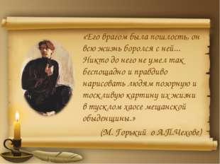 «Его врагом была пошлость, он всю жизнь боролся с ней... Никто до него не ум