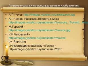 Активные ссылки на использованные изображения: А.П.Чехов-http://images.yandex