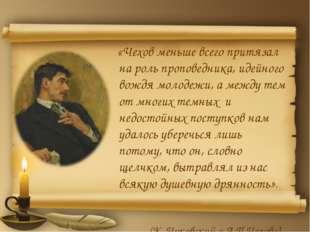 «Чехов меньше всего притязал на роль проповедника, идейного вождя молодежи,