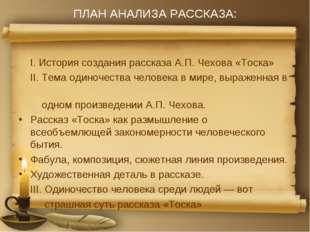 ПЛАН АНАЛИЗА РАССКАЗА: I. История создания рассказа А.П. Чехова «Тоска» II. Т