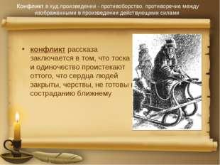Конфликт в худ.произведении - противоборство, противоречие между изображенным