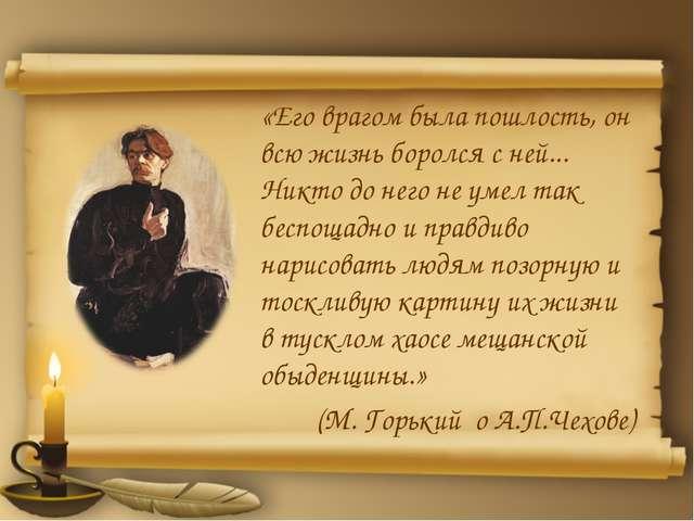 «Его врагом была пошлость, он всю жизнь боролся с ней... Никто до него не ум...