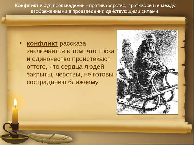 Конфликт в худ.произведении - противоборство, противоречие между изображенным...