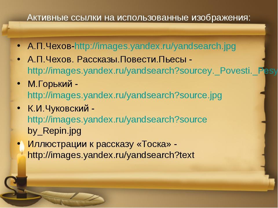 Активные ссылки на использованные изображения: А.П.Чехов-http://images.yandex...