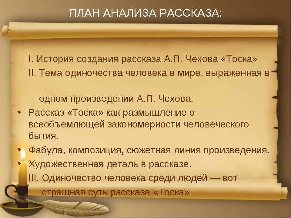 ПЛАН АНАЛИЗА РАССКАЗА: I. История создания рассказа А.П. Чехова «Тоска» II. Т...