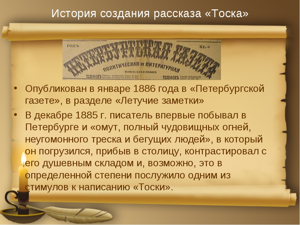 История создания рассказа «Тоска» Опубликован в январе 1886 года в «Петербург...