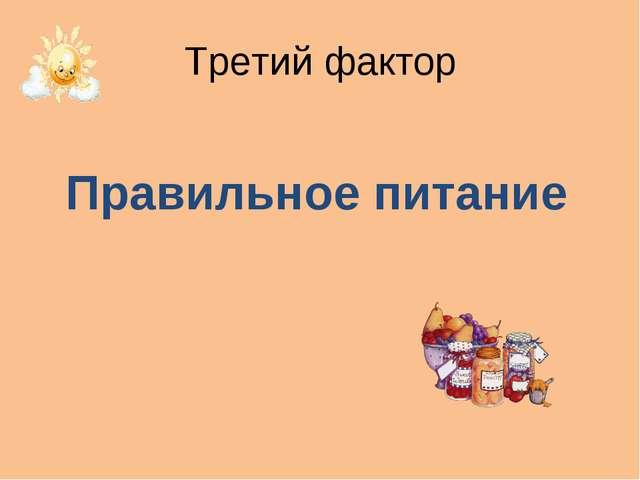 Третий фактор Правильное питание