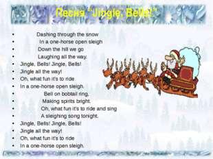"""Песня """"Jingle, Bells!"""" Dashing through the snow In a one-horse open sleigh Do"""