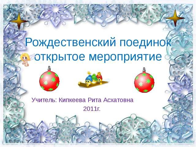 Рождественский поединок открытое мероприятие Учитель: Кипкеева Рита Асхатовна...