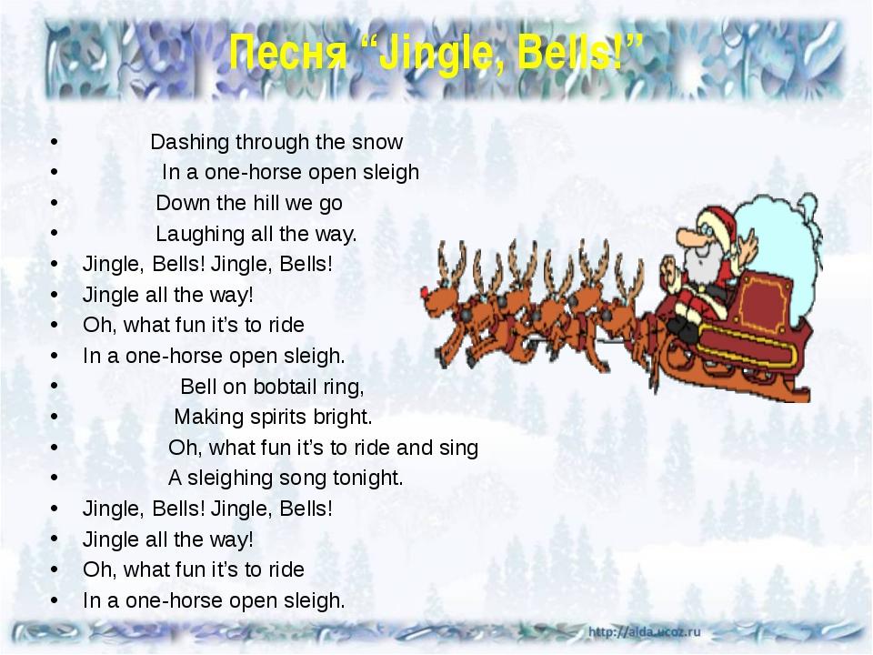 """Песня """"Jingle, Bells!"""" Dashing through the snow In a one-horse open sleigh Do..."""