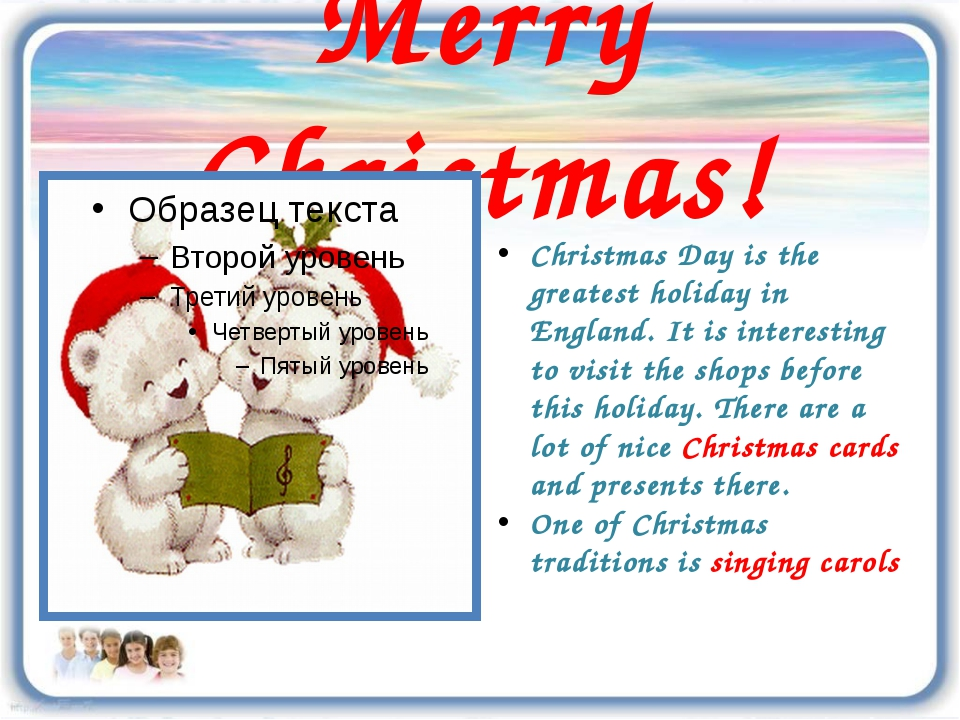 Merry Christmas! Christmas Day is the greatest holiday in England. It is inte...