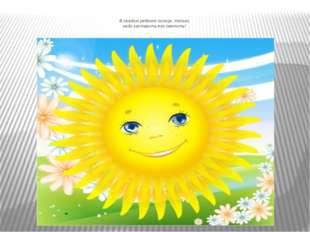 В каждом ребенке солнце, только надо заставить его светить!