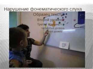 Нарушение фонематического слуха