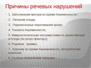 Причины речевых нарушений 1. Заболевания матери во время беременности ; 2. Ги