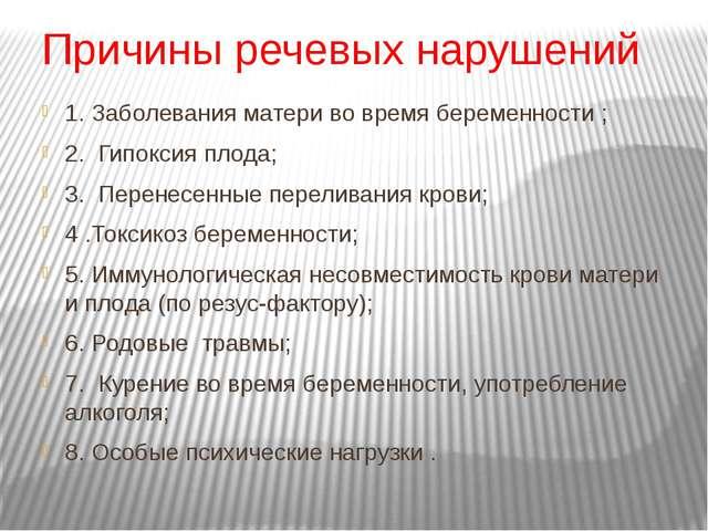 Причины речевых нарушений 1. Заболевания матери во время беременности ; 2. Ги...
