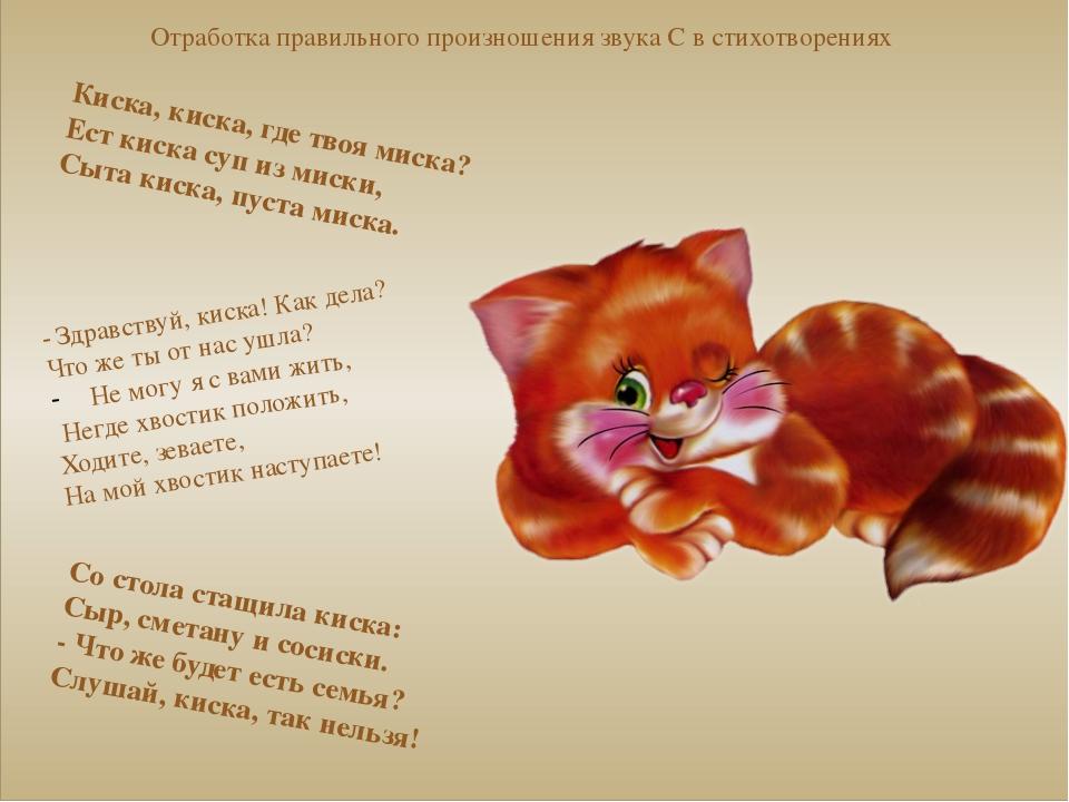 Отработка правильного произношения звука С в стихотворениях Киска, киска, гд...
