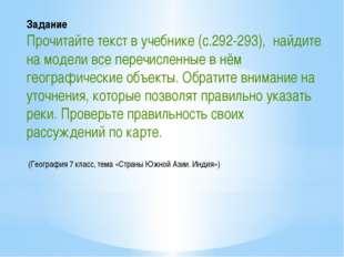 Задание Прочитайте текст в учебнике (с.292-293), найдите на модели все перечи