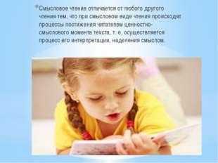 Смысловое чтение отличается от любого другого чтения тем, что при смысловом