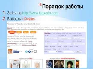 Порядок работы Зайти наhttp://www.tagxedo.com Выбрать «Create»