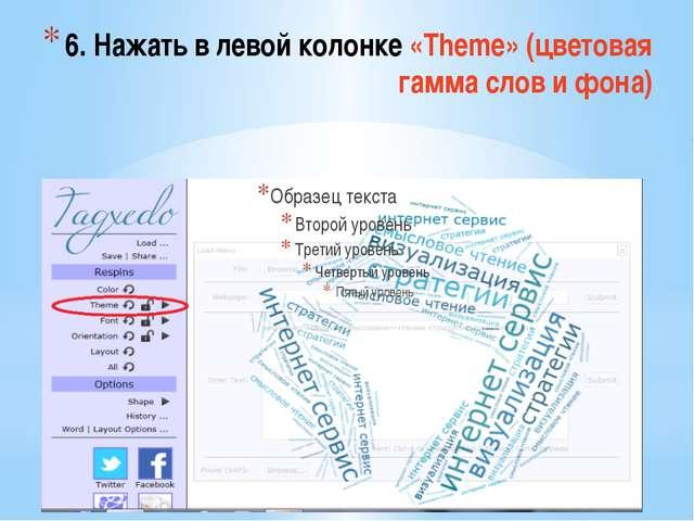 6. Нажать в левой колонке «Theme» (цветовая гамма слов и фона) нажать