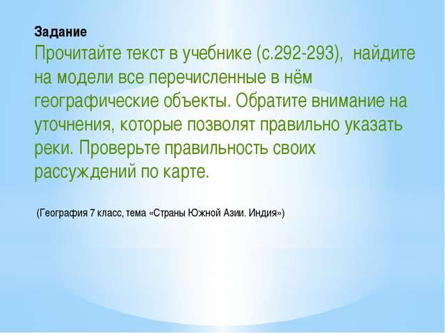 Задание Прочитайте текст в учебнике (с.292-293), найдите на модели все перечи...