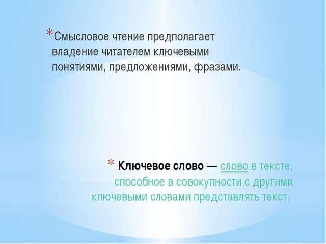 Ключевое слово—словов тексте, способное в совокупности с другими ключевыми...