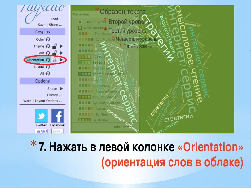 7. Нажать в левой колонке «Orientation» (ориентация слов в облаке)