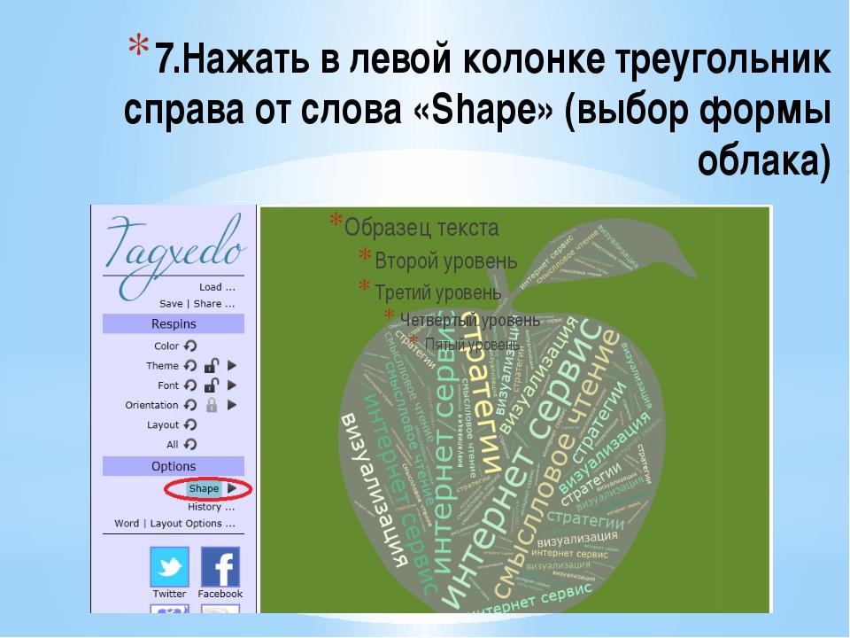 7.Нажать в левой колонке треугольник справа от слова «Shaрe» (выбор формы обл...